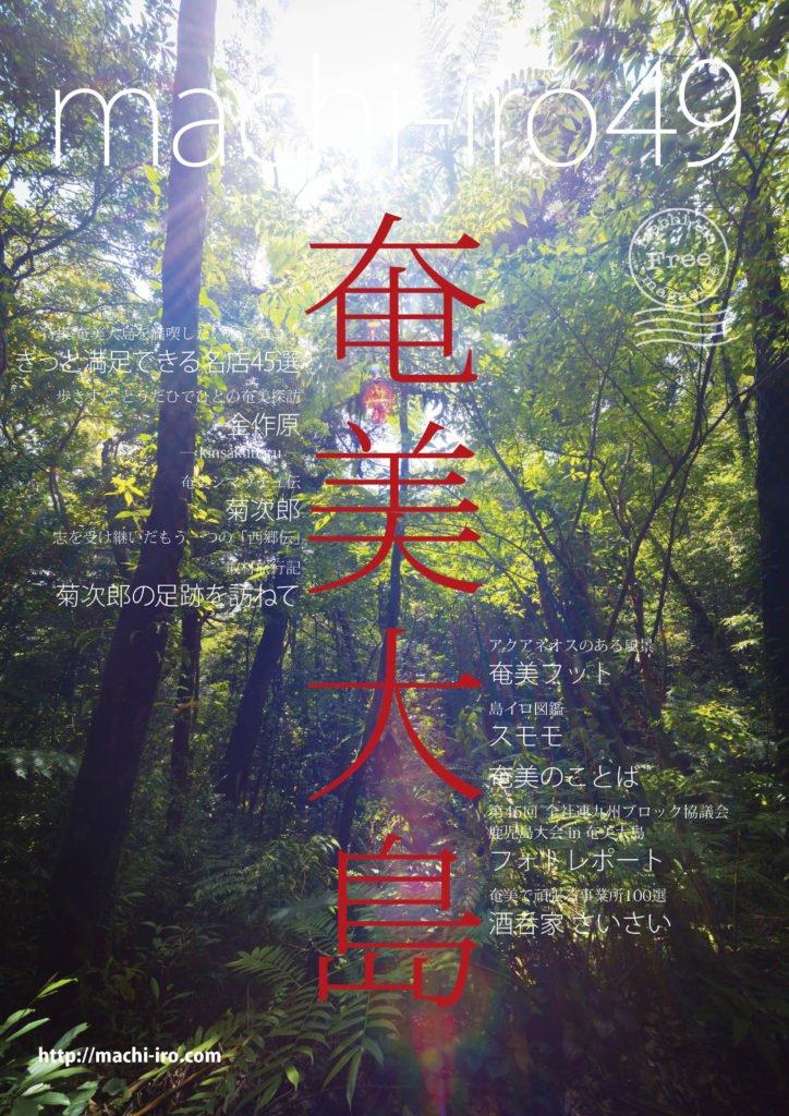 machi-iro magazine #49