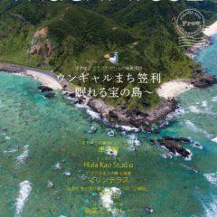 machi-iro#52 マチイロマガジン52号 表紙