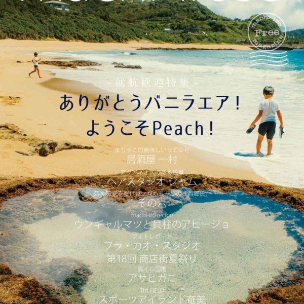 machi-iro#53 マチイロマガジン53号 表紙