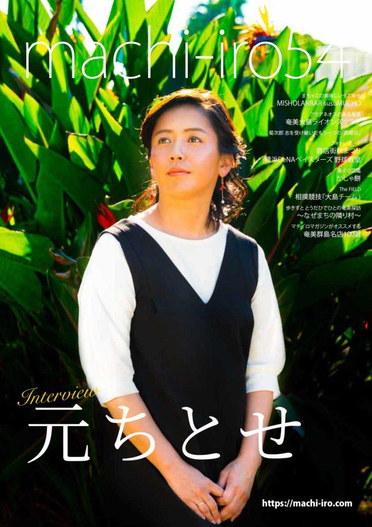 machi-iro#54 マチイロマガジン54号 表紙