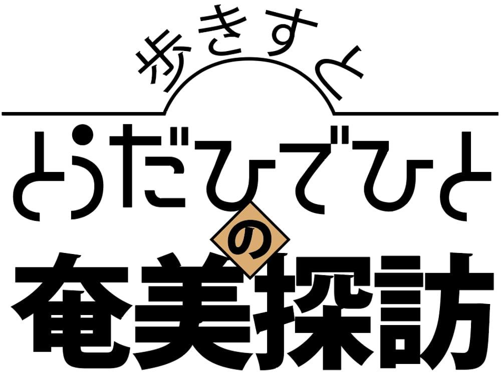 奄美探訪ロゴ