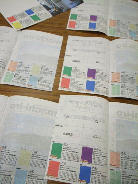 2007年6月16日 奄美市通り会連合会用の資料