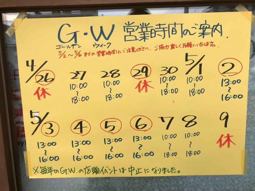 東京堂gw