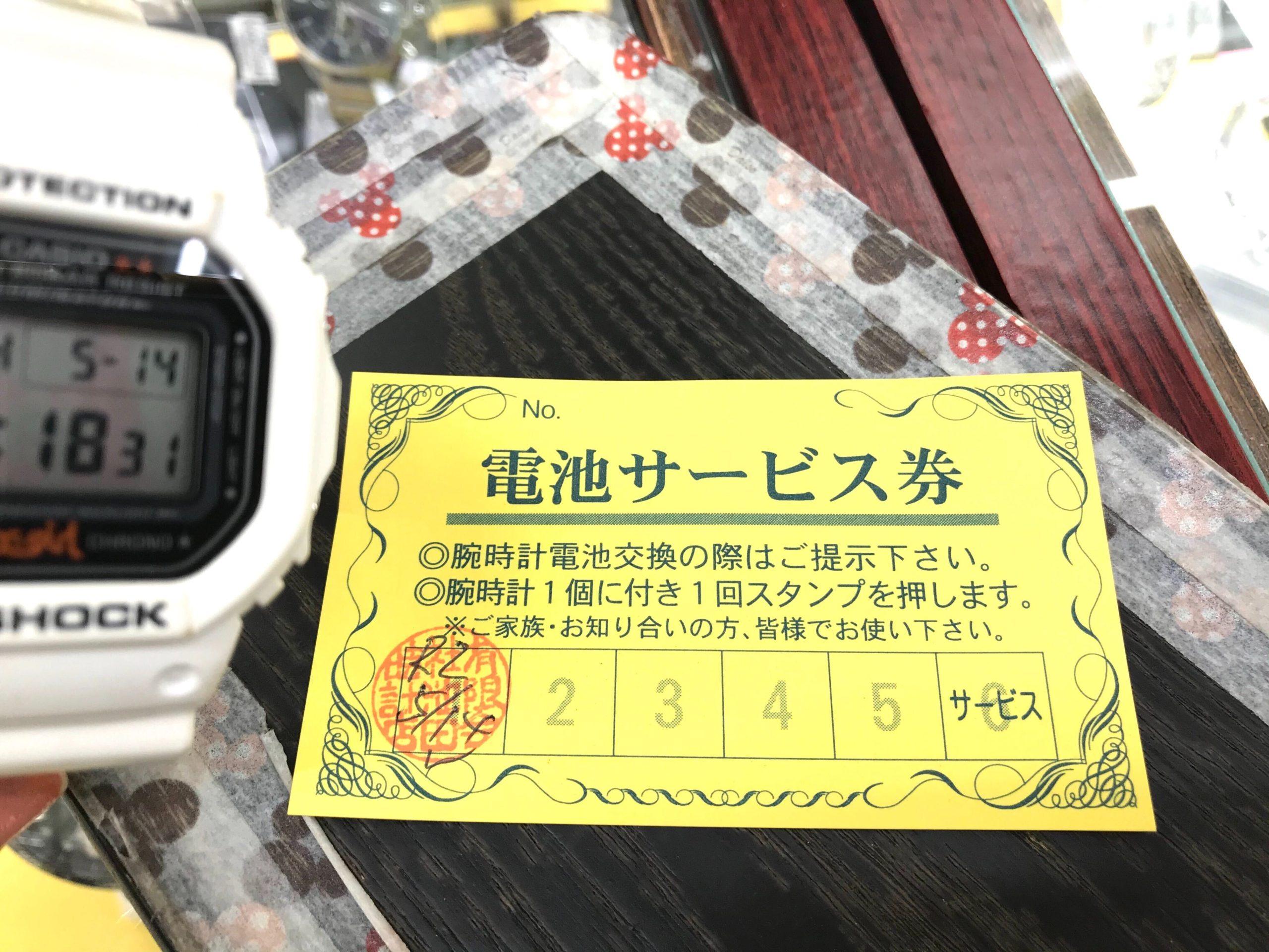 池田時計店2020 5 3