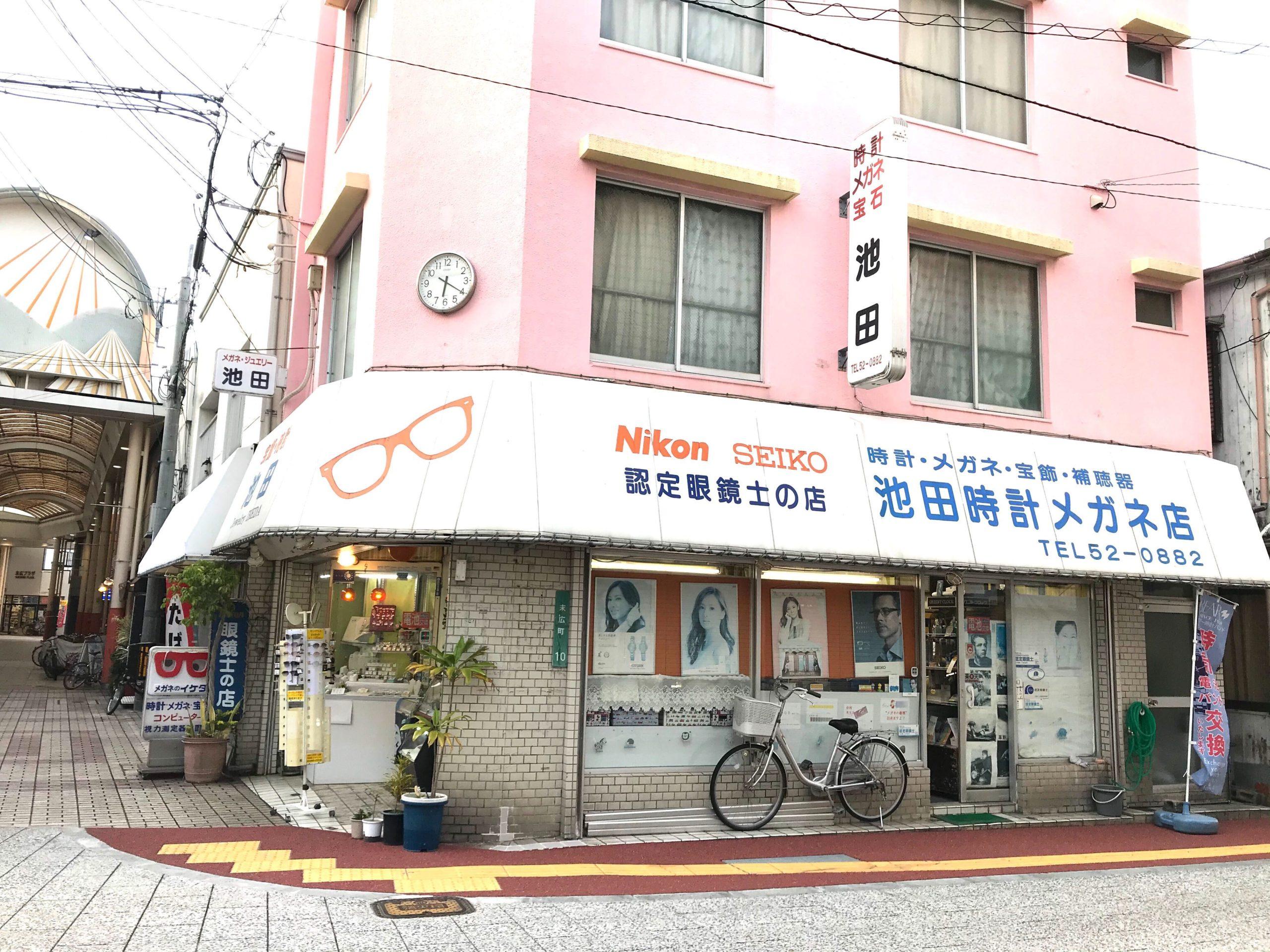 池田時計店2020 5 5
