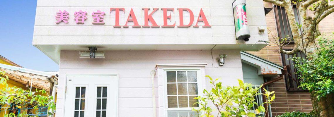 美容室takeda 外観