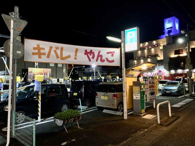 キバレやんご 屋仁川応援横断幕