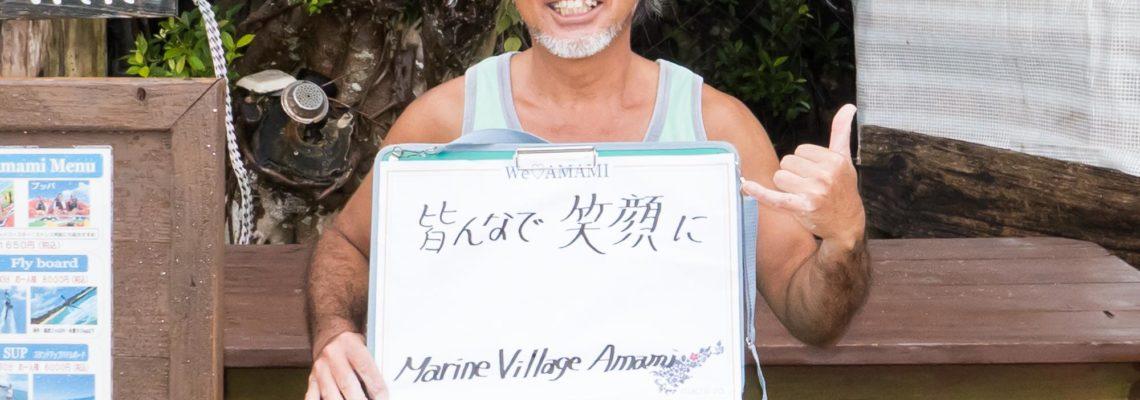 マリンヴィレッジ奄美 Machiiro 記事写真 1