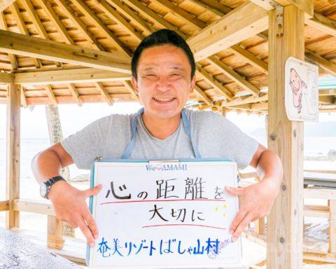 奄美ばしゃ山村 Machiiro 記事写真 2