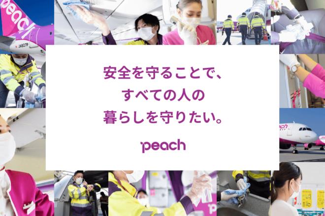 Peach 新型コロナウイルス感染対策