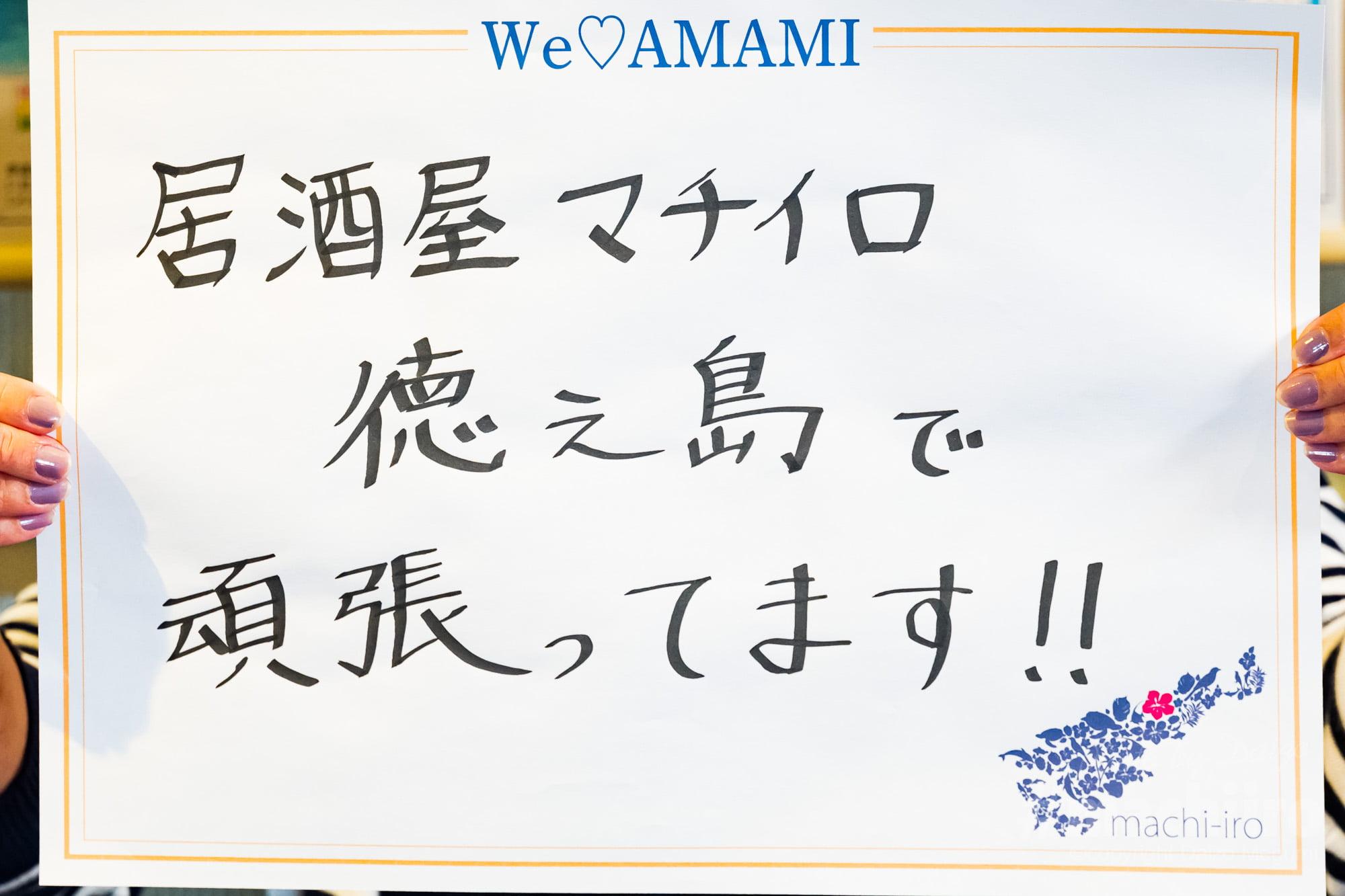 Weloveamami Machiiro 記事写真 3