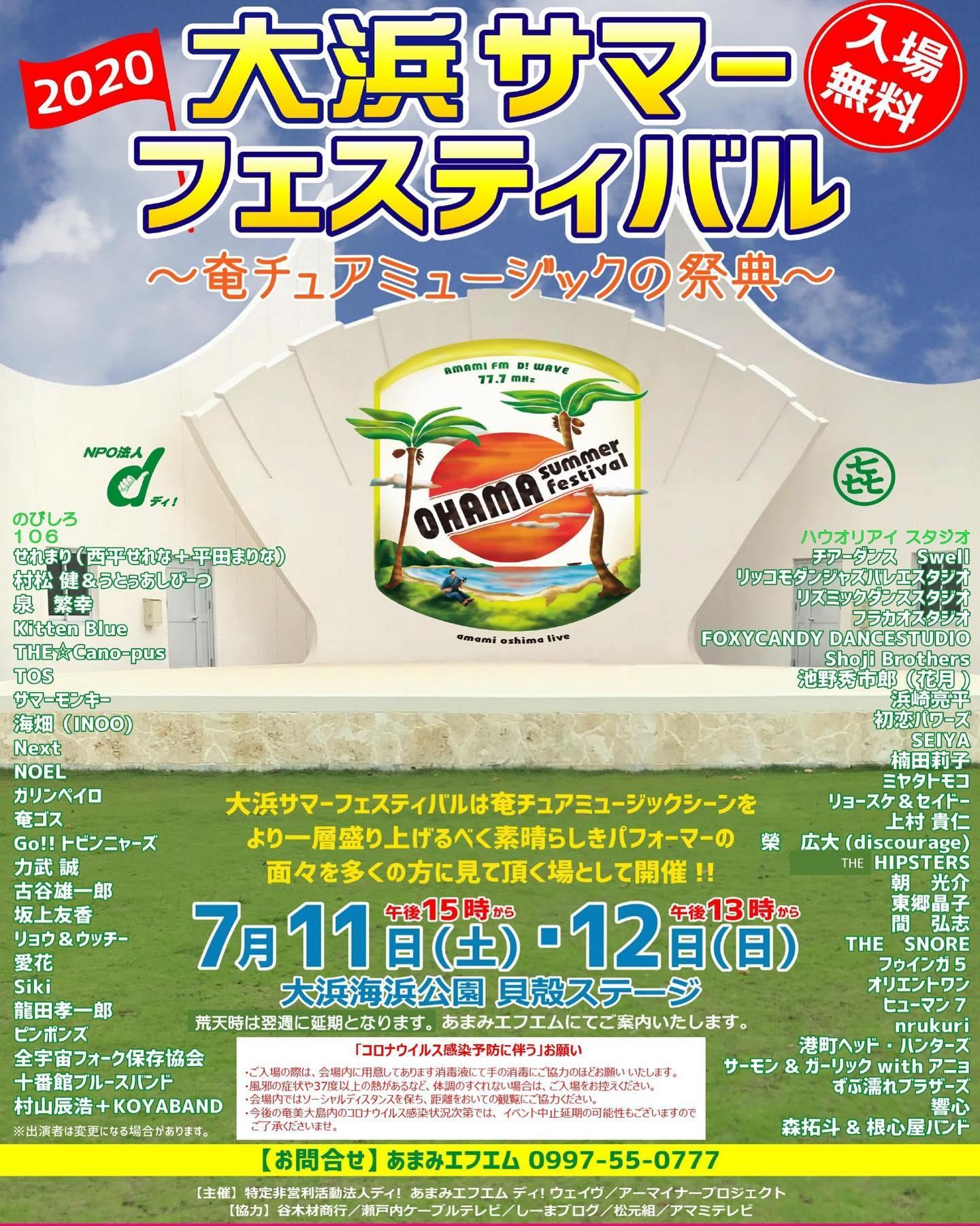 大浜サマフェス2020
