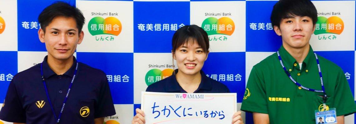 奄美信用組合 We Love Amami Machiiro 1