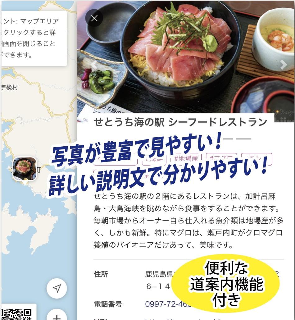 奄美デジタルマップ サンプル画像