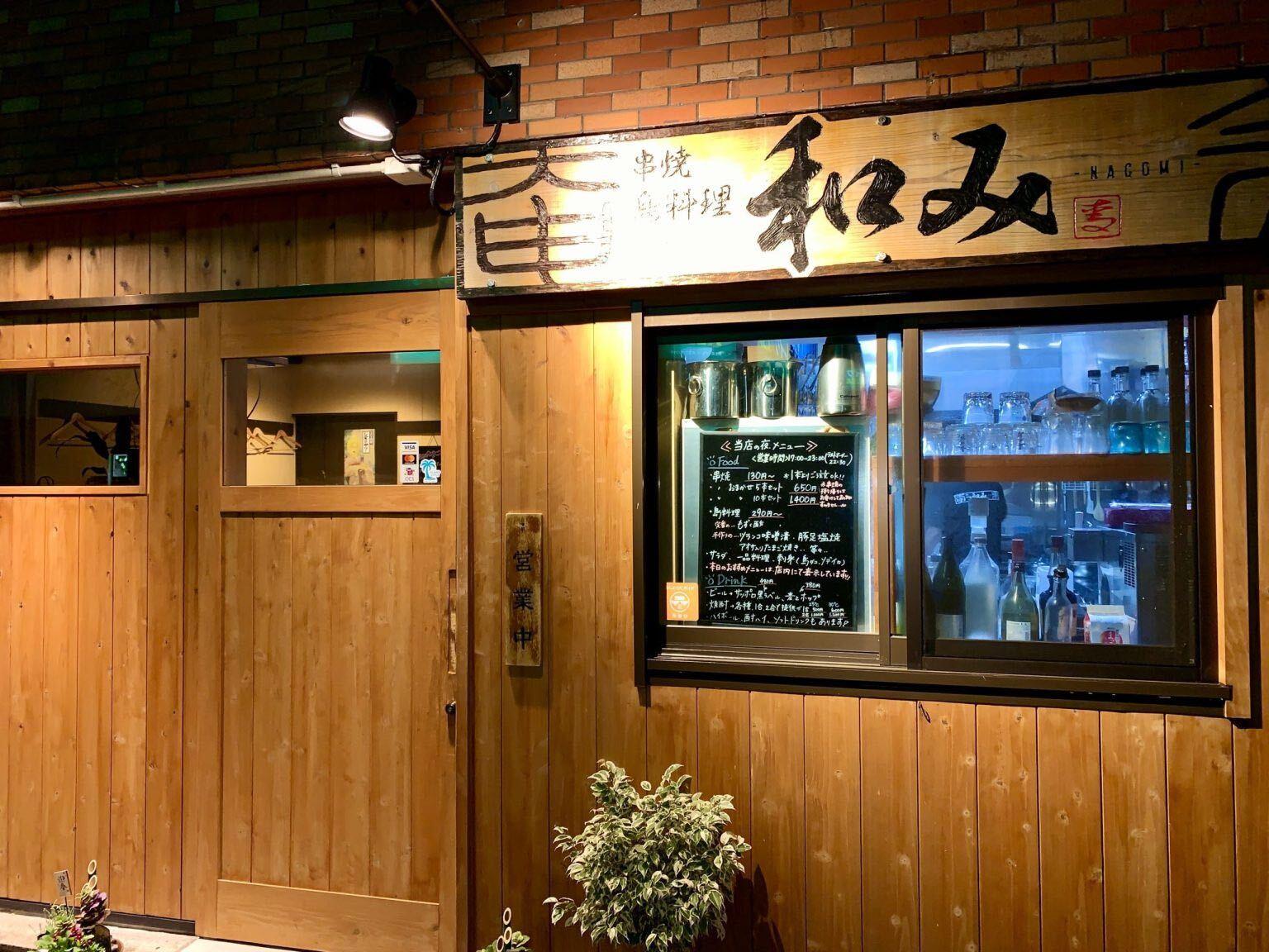 串焼島料理 和み