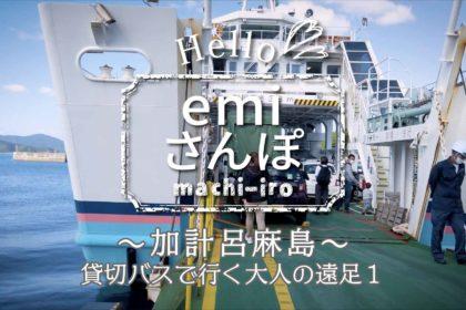 Emiさんぽ 加計呂麻島バス旅1