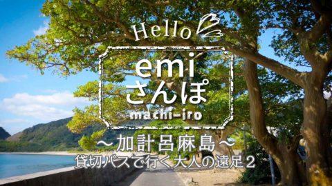 Emiさんぽ 加計呂麻島バス旅2
