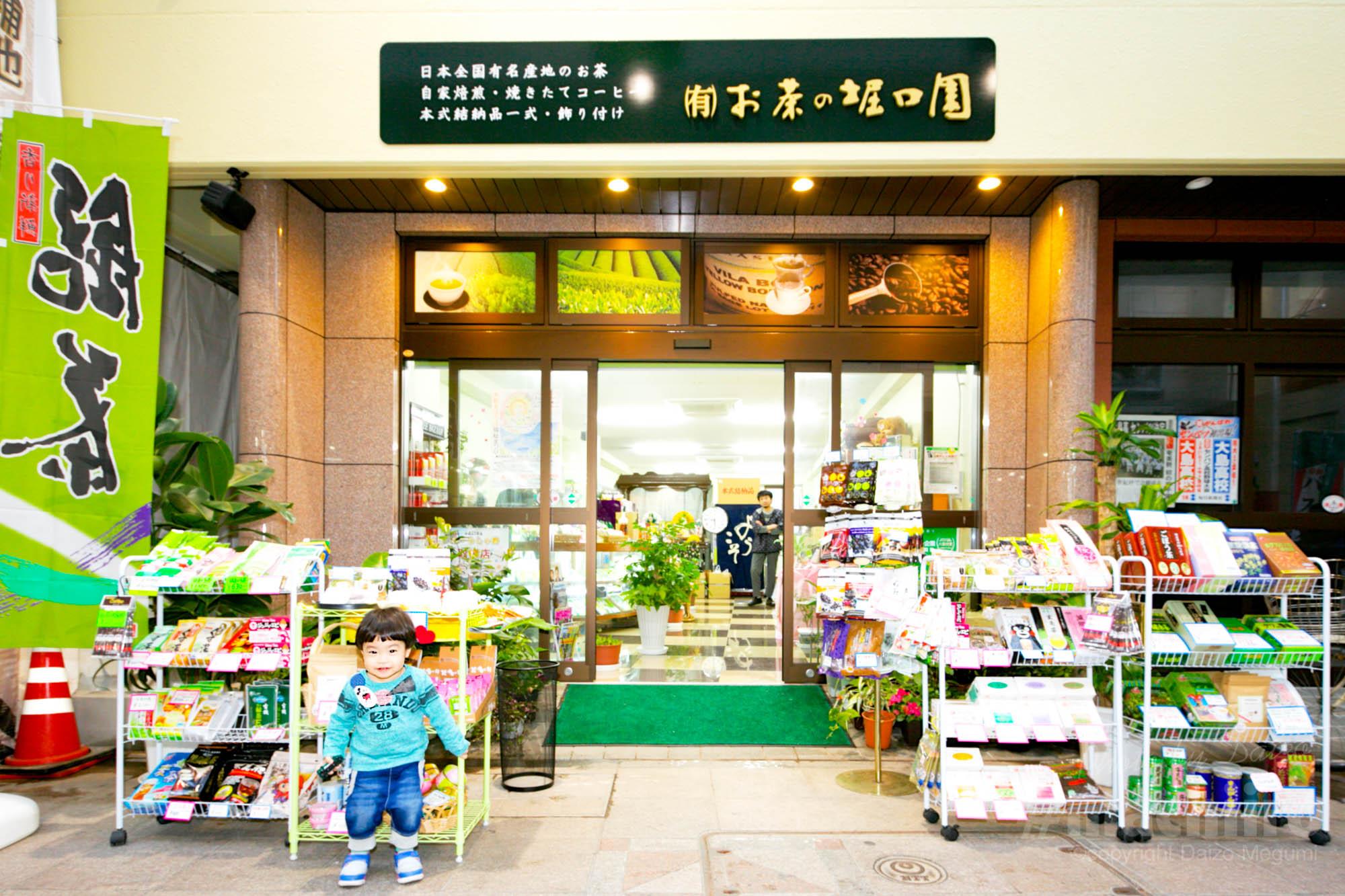 お茶の堀口園 Machiiro 記事写真 2