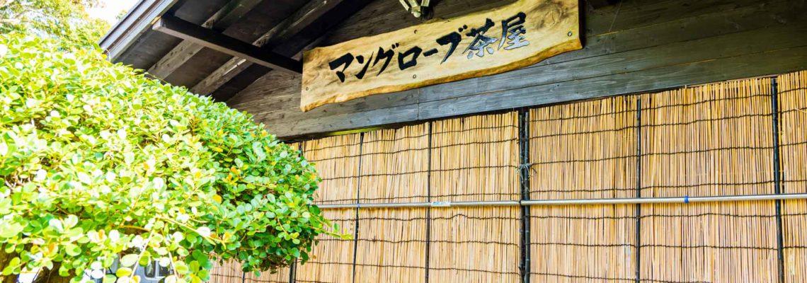 マングローブ茶屋 Machiiro 記事写真 9
