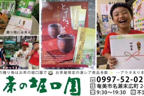 堀口園 マチイロマガジン53号掲載