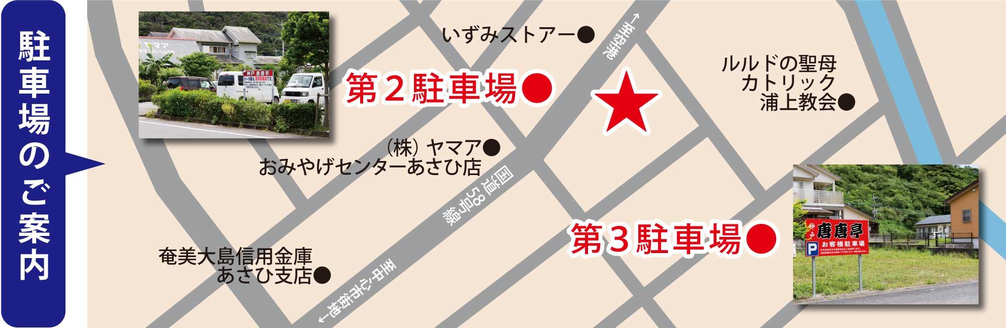 神戸唐唐亭奄美大島店 Machiiro 駐車場