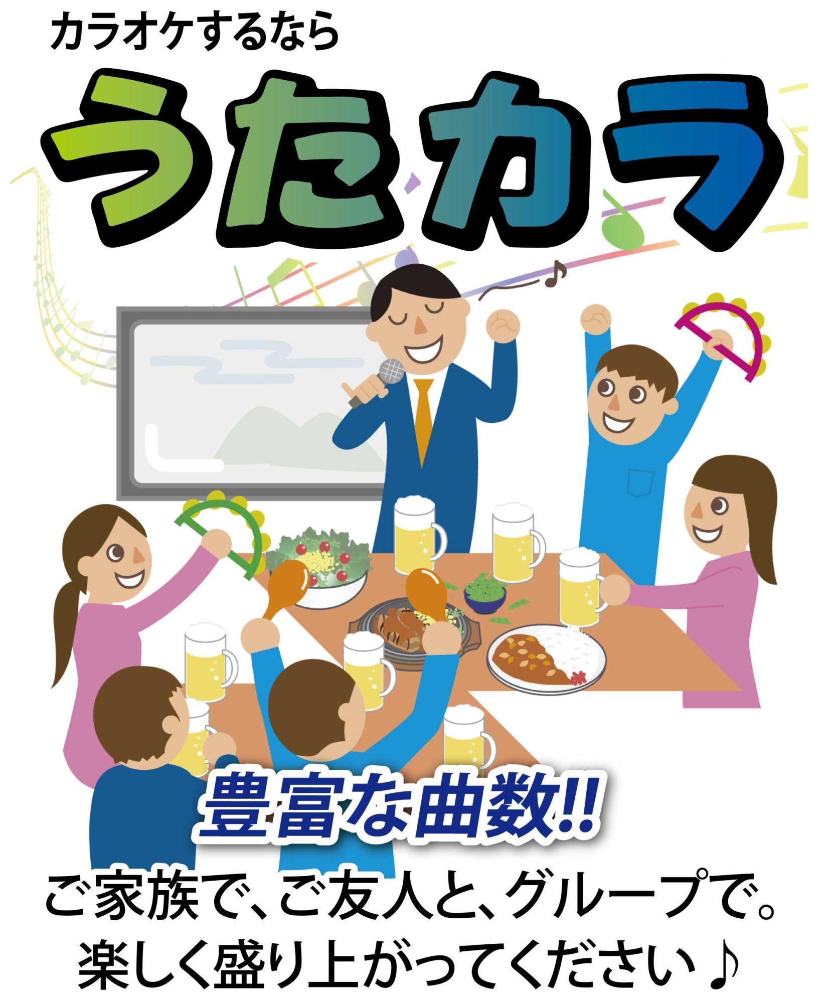 神戸唐唐亭 奄美大島店 うたカラ