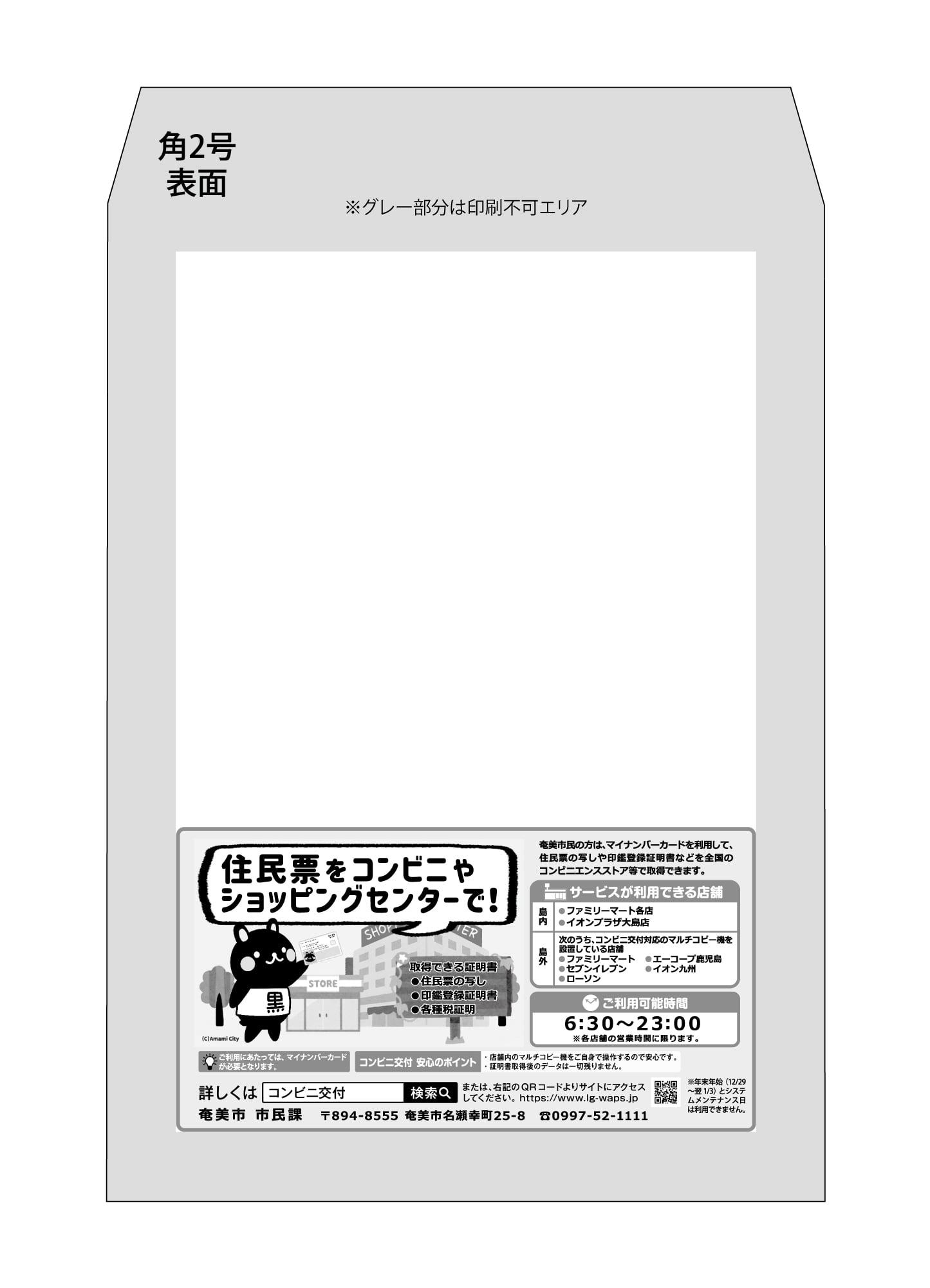 奄美市応援封筒 令和2年度4期 表