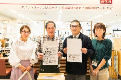奄美市応援封筒 市民課へ贈呈 記念撮影