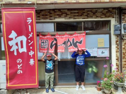徳之島 天城町 ラーメン中華 和(のどか) ラーメン 餃子 写真