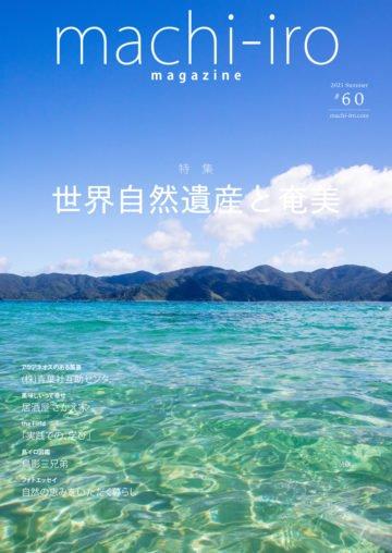 machi-iro60 マチイロマガジン60号表紙